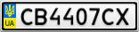 Номерной знак - CB4407CX