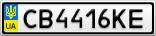 Номерной знак - CB4416KE