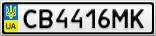 Номерной знак - CB4416MK