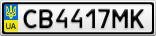 Номерной знак - CB4417MK