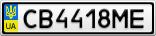 Номерной знак - CB4418ME