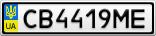Номерной знак - CB4419ME