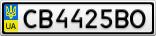 Номерной знак - CB4425BO