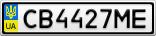 Номерной знак - CB4427ME