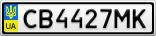 Номерной знак - CB4427MK
