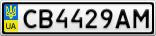 Номерной знак - CB4429AM