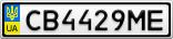 Номерной знак - CB4429ME