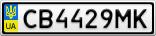 Номерной знак - CB4429MK