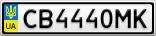 Номерной знак - CB4440MK