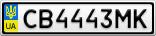 Номерной знак - CB4443MK