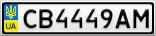 Номерной знак - CB4449AM