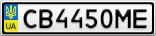 Номерной знак - CB4450ME
