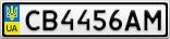 Номерной знак - CB4456AM