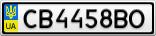 Номерной знак - CB4458BO