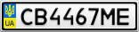 Номерной знак - CB4467ME