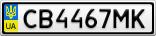 Номерной знак - CB4467MK