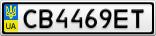Номерной знак - CB4469ET