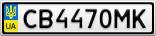 Номерной знак - CB4470MK