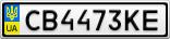 Номерной знак - CB4473KE