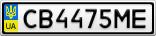 Номерной знак - CB4475ME