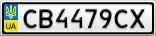Номерной знак - CB4479CX