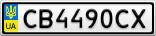 Номерной знак - CB4490CX