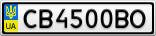 Номерной знак - CB4500BO