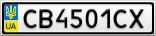 Номерной знак - CB4501CX