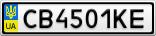 Номерной знак - CB4501KE