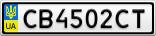 Номерной знак - CB4502CT