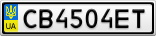 Номерной знак - CB4504ET