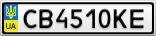 Номерной знак - CB4510KE
