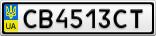 Номерной знак - CB4513CT