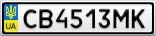 Номерной знак - CB4513MK