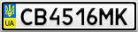 Номерной знак - CB4516MK