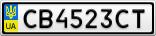 Номерной знак - CB4523CT
