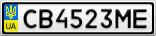 Номерной знак - CB4523ME
