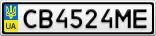 Номерной знак - CB4524ME