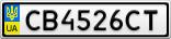 Номерной знак - CB4526CT