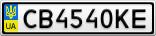 Номерной знак - CB4540KE