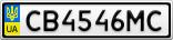 Номерной знак - CB4546MC