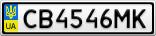 Номерной знак - CB4546MK