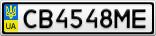 Номерной знак - CB4548ME