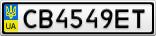 Номерной знак - CB4549ET