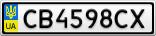 Номерной знак - CB4598CX