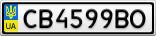 Номерной знак - CB4599BO