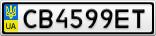 Номерной знак - CB4599ET