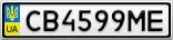 Номерной знак - CB4599ME