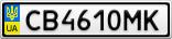 Номерной знак - CB4610MK