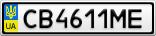 Номерной знак - CB4611ME